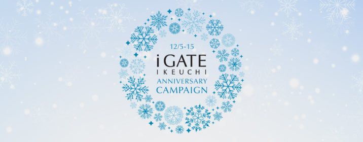 201512-anniversary-campaign-banner