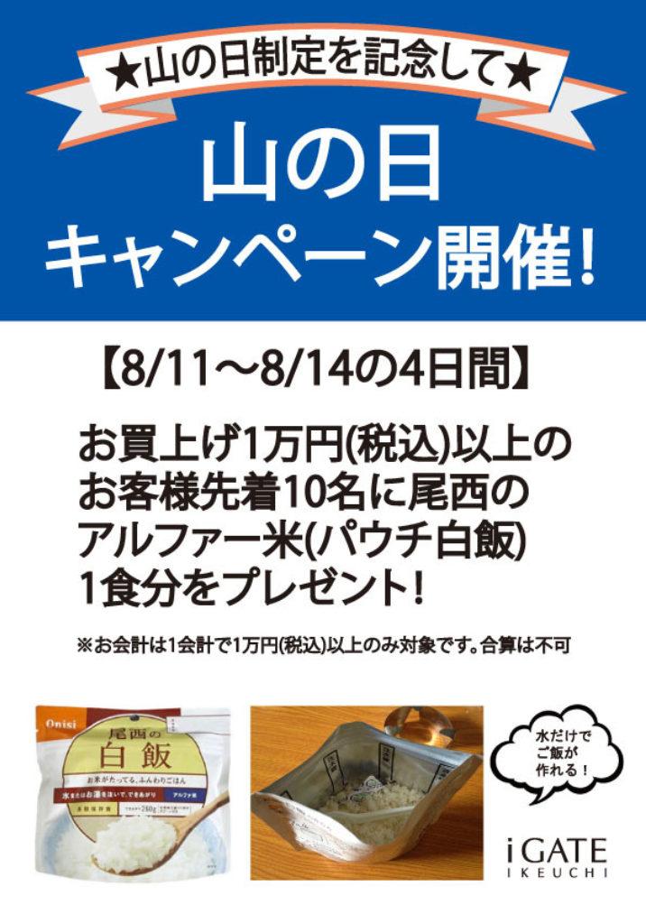 【店頭 Pop】山の日キャンペーン