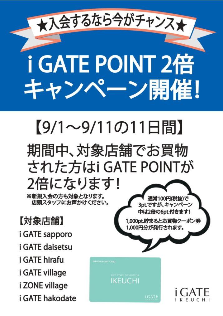 【店頭 Pop】I Gate Point 2倍キャンペーン