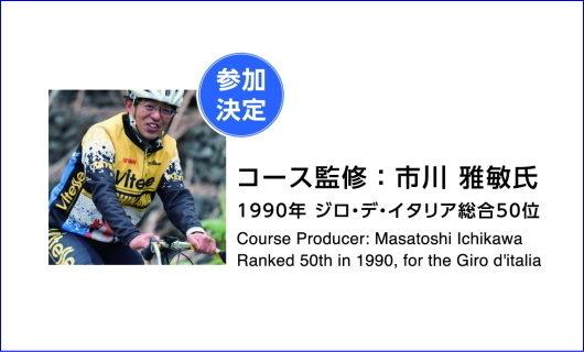 市川雅敏氏監修コースで一緒に走りましょう!