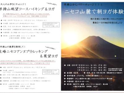 hirafuイベントフライヤー0428-3