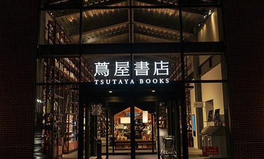 Ebetsu TSUTAYA BOOKS