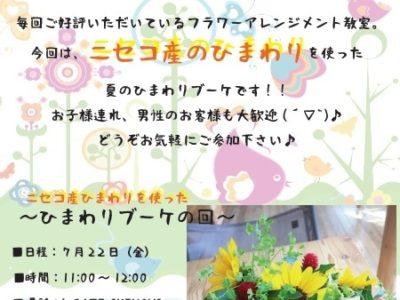 Niseko フラワーアレンジメント